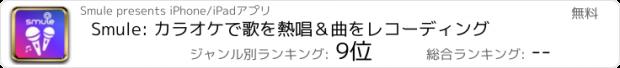 おすすめアプリ Sing! by Smule
