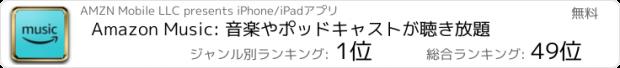 おすすめアプリ Amazon Music