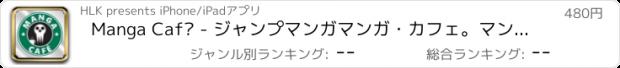 おすすめアプリ Manga Café - ジャンプマンガマンガ・カフェ。マンガを読むにもダウンロードするにも最適のアプリケーション。 英語、日本語の他- zip, ddl,4コマ The Best MangaReader To Read and Download Online Scan