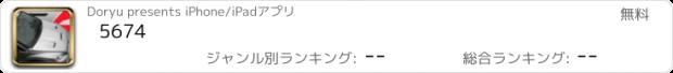 おすすめアプリ 5674