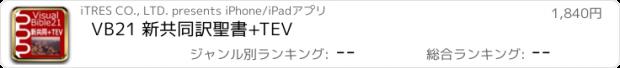 おすすめアプリ VB21 新共同訳聖書+TEV