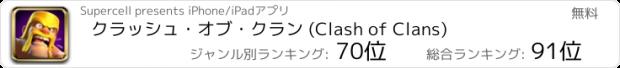 おすすめアプリ クラッシュ・オブ・クラン (Clash of Clans)
