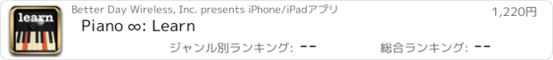 おすすめアプリ Piano ∞: Learn