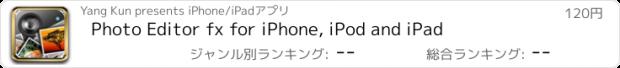 おすすめアプリ Photo Editor fx for iPhone, iPod and iPad