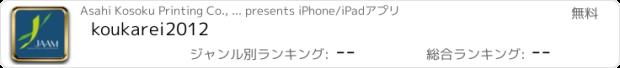 おすすめアプリ koukarei2012