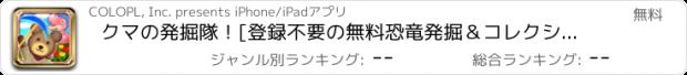 おすすめアプリ クマの発掘隊![登録不要の無料恐竜発掘&コレクションゲーム]