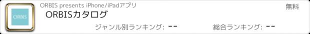 おすすめアプリ ORBISカタログ