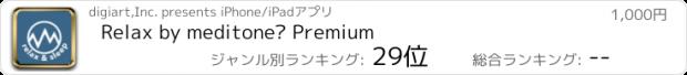 おすすめアプリ Relax by meditone® Premium