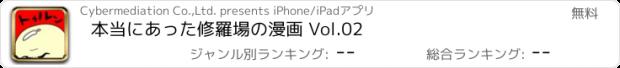 おすすめアプリ 本当にあった修羅場の漫画 Vol.02