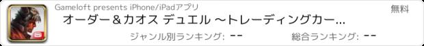 おすすめアプリ オーダー&カオス デュエル ~トレーディングカードゲーム~