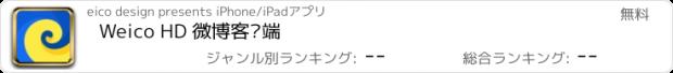 おすすめアプリ Weico HD 微博客户端