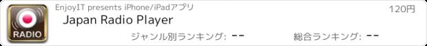おすすめアプリ Japan Radio Player