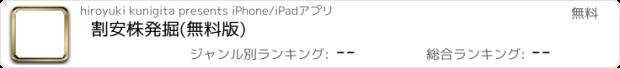 おすすめアプリ 割安株発掘(無料版)