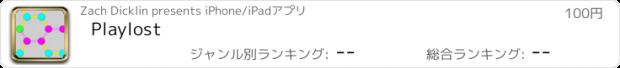 おすすめアプリ Playlost