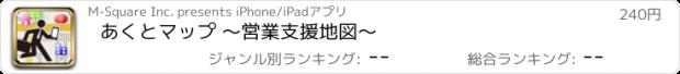 おすすめアプリ あくとマップ 〜営業支援地図〜