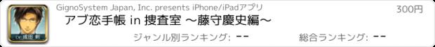 おすすめアプリ アブ恋手帳 in 捜査室 ~藤守慶史編~