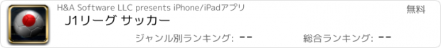 おすすめアプリ J1リーグ サッカー
