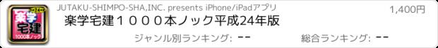 おすすめアプリ 楽学宅建1000本ノック 平成24年版