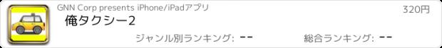 おすすめアプリ 俺タクシー2