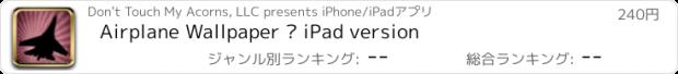 おすすめアプリ Airplane Wallpaper – iPad version