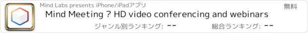 おすすめアプリ Mind Meeting – HD video conferencing and webinars