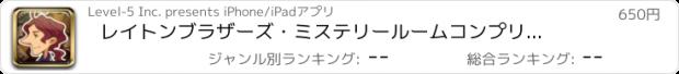 おすすめアプリ レイトンブラザーズ・ミステリールーム コンプリートパック