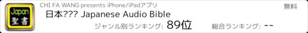 おすすめアプリ 日本語聖書(日本语圣书) Japanese Audio Bible
