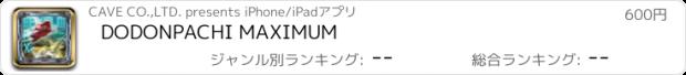おすすめアプリ DODONPACHI MAXIMUM