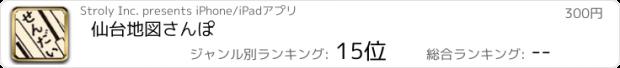 おすすめアプリ 仙台地図さんぽ
