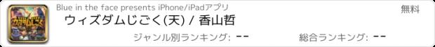 おすすめアプリ ウィズダムじごく(天) / 香山哲