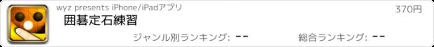 おすすめアプリ 囲碁定石練習
