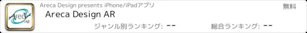 おすすめアプリ Areca Design AR