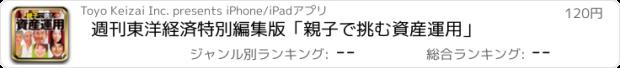 おすすめアプリ 週刊東洋経済 特別編集版 「親子で挑む資産運用」