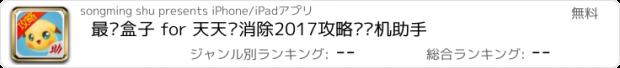 おすすめアプリ 最强盒子 for 天天爱消除2017攻略·单机助手
