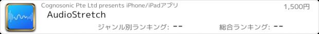 おすすめアプリ AudioStretch