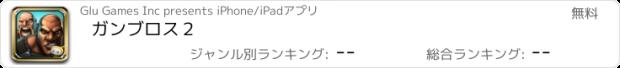おすすめアプリ ガンブロス2