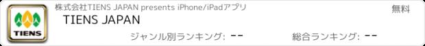 おすすめアプリ TIENS JAPAN