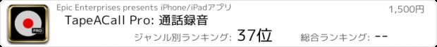 おすすめアプリ TapeACall Pro: 通話録音