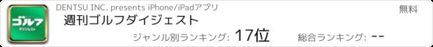 おすすめアプリ 週刊ゴルフダイジェスト