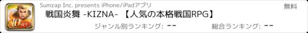 おすすめアプリ 戦国炎舞 -KIZNA- 【人気の本格戦国RPG】