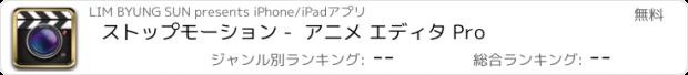 おすすめアプリ ストップモーション -  アニメ エディタ Pro