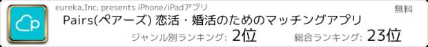 おすすめアプリ Pairs(ペアーズ)-婚活・恋活マッチングアプリ