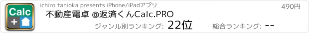 おすすめアプリ 不動産電卓 @返済くんCalc.PRO