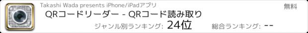 おすすめアプリ QRコードリーダー for iPhone