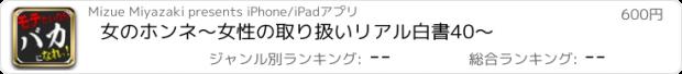 おすすめアプリ 女のホンネ〜女性の取り扱いリアル白書40〜