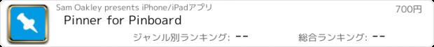 おすすめアプリ Pinner for Pinboard