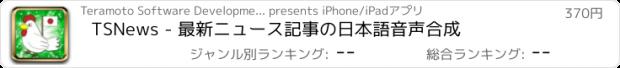 おすすめアプリ TSNews - 最新ニュース記事の日本語音声合成