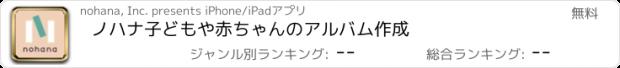 おすすめアプリ 毎月1冊もらえるフォトブック印刷 ノハナ(nohana)