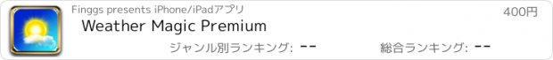おすすめアプリ Weather Magic Premium