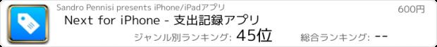 おすすめアプリ Next for iPhone - 支出記録アプリ